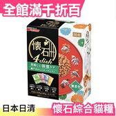 【美味的重量護理】日本日清 懷石綜合貓糧 4dish 4種口味 320g 貓咪 餅乾 貓食【小福部屋】