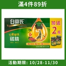 白蘭氏 兒童學進雞精42gx6+2瓶/盒【優.日常】