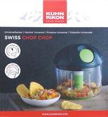 【外盒壓傷】瑞士Kuhn Rikon 易拉轉  切拉轉 國外限定版 廚房好幫手 -黑色 -超級baby