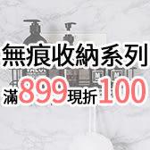 無痕收納系列-滿899現折100