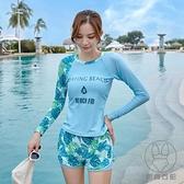 泳衣女溫泉分體長袖游泳衣大碼保守可愛日系泳裝套裝【貼身日記】