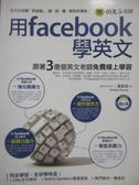 【書寶二手書T3/語言學習_ZJW】用Facebook學英文_黃凱莉_附光碟