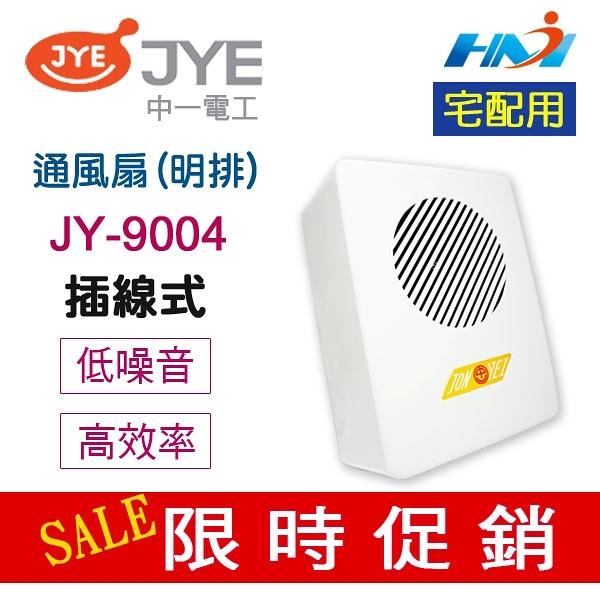 《中一電工 宅配用》浴室通風扇 插線式 JY-9004(明排) 通風扇 浴室排風扇 / 浴室排風機 110V