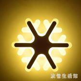 壁燈 LED過道燈簡約現代電視背景墻裝飾三色調光單燈樓梯燈 110V KB9376【歐爸生活館】