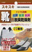 【NFAN脫臭乾燥劑】 鞋用脫臭乾燥劑 靴子鞋用 除濕劑 日本SANADA 櫥櫃乾燥劑袋 食品乾燥劑