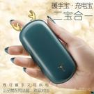 暖手寶 暖手寶充電寶二合一隨身防爆便攜USB移動電源女生捂手神器