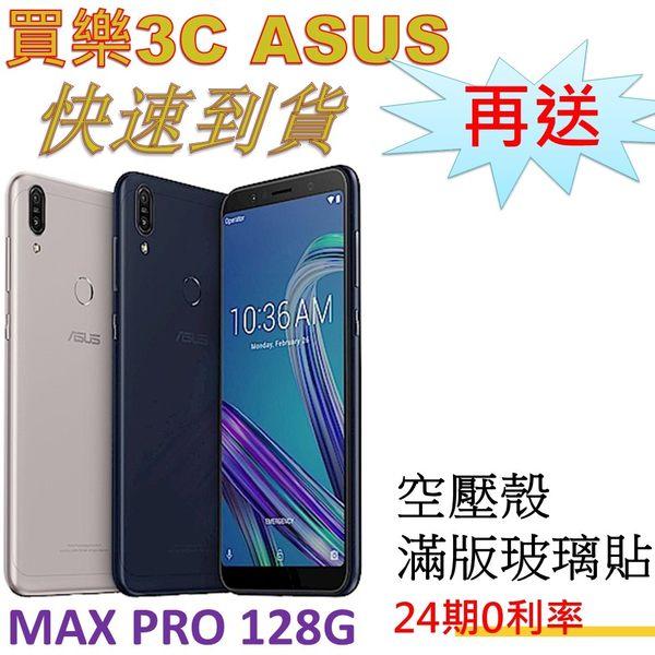 ASUS ZenFone Max Pro 手機 4G/128G,送 空壓殼+滿版玻璃保護貼,24期0利率,華碩 ZB602KL