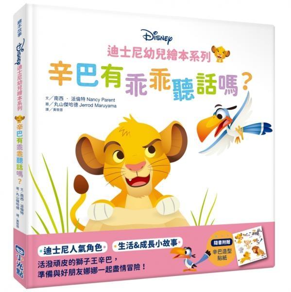 迪士尼幼兒繪本系列:辛巴有乖乖聽話嗎?【城邦讀書花園】