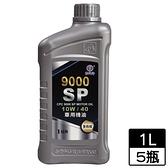 【5件超值組】國光牌 9000SP全合成機油(10W/40)【愛買】