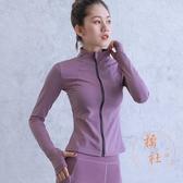 健身衣女秋冬運動外套緊身拉鏈開衫顯瘦瑜伽服上衣長袖【橘社小鎮】