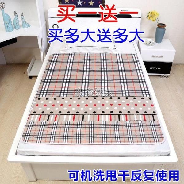 成人隔尿墊防水可洗老人超大純棉透氣床墊老年人防漏尿不濕護理墊 快速出貨