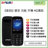 【送指環扣】G-Plus GB302 2.4吋 彩色螢幕 支援4G通話 1000mAh電力 資安 直立 無相機 手機 直立手機