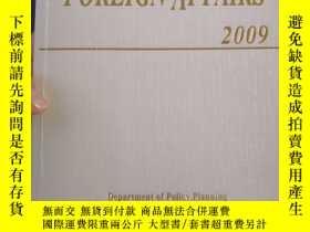 二手書博民逛書店中國的外交事務2017(英文版)罕見CHINA S FOREIGN AFFAIRS 2009Y275544 中