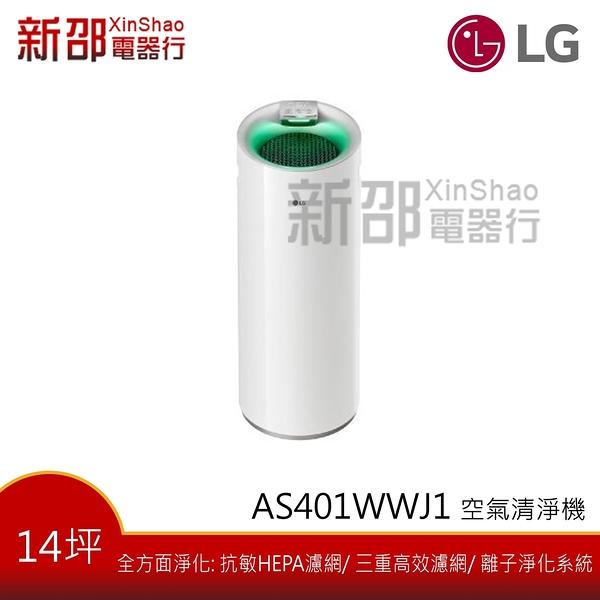 *~新家電錧~*【LG樂金 AS401WWJ1 】LG韓國原裝進口 空氣清淨機(Wi-Fi遠控版)