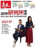 遠見專刊:2019研究所指南