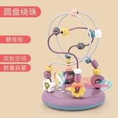 積木玩具 兒童童繞珠穿串珠子益智玩具1-2-3歲男女孩寶寶早教積木6-12個月