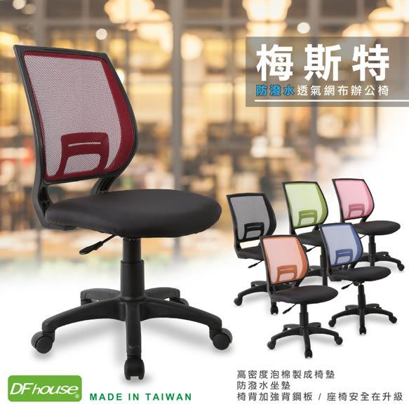 《DFhouse》梅斯特防潑水透氣網布電腦椅-辦公椅 電腦椅 書桌椅