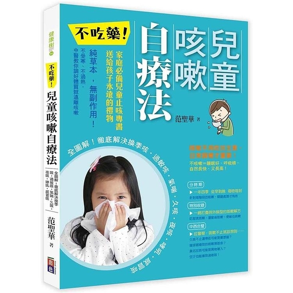 不吃藥!兒童咳嗽自療法:全圖解!徹底解決換季咳.過敏咳.氣喘.久咳.夜咳.哮吼.