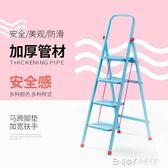 四步五步踏板爬梯室內人字梯子家用摺疊加厚鋼管伸縮多功能扶樓梯WD 溫暖享家