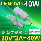 LENOVO 高品質 40W 白色 變壓器 咖啡頭 U90 U100 U110 U115 U120 S205 PA3743A-1AC3 LN-A0403A3C 41R4441 E1210