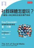 (二手書)社群媒體怎麼玩?:打響個人與企業知名度的獨門祕訣