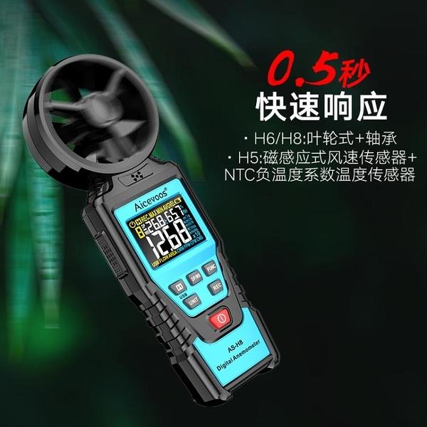 測風儀 艾沃斯高精度風速儀風速計測風量風力風溫測試儀傳感器手持式戶外 JD 美物 交換禮物