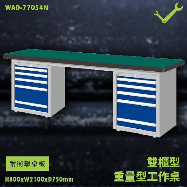 【天鋼】WAD-77054N《耐衝擊桌板》雙櫃型 重量型工作桌 工作檯 桌子 工廠 車廠 保養廠