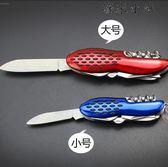 戶外刀具折疊刀水果刀