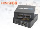 熱銷 最新1.4版 HDMI分配器 1進...