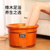 泡腳桶木桶木質足浴盆洗腳盆實木成人女家用小燙腳保溫桶 免運直出 交換禮物