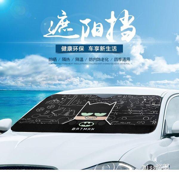 汽車遮陽擋防曬隔熱車用前擋風玻璃太陽檔夏  hh1325『miss洛羽』