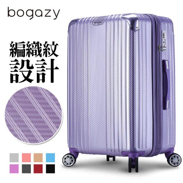 Bogazy 多色 編織紋 可擴充加大 飛機輪 旅行箱 20吋 行李箱 2907