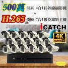 高雄/台南/屏東監視器 可取 套餐 H.265 16路主機 監視器主機+500萬400萬畫素 戶外型紅外線攝影機*16