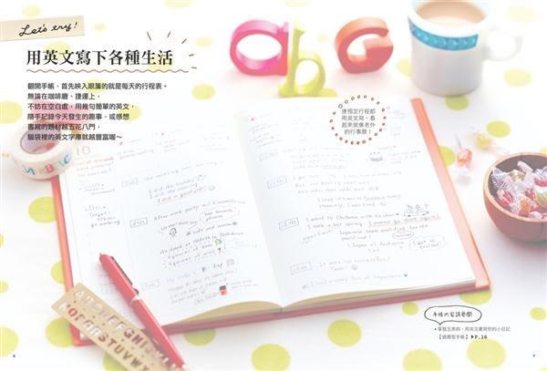 每天3行,寫小日記練出好英文:天天寫短句,訓練用「英文思考」的大腦,程度突飛猛進..