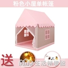兒童帳篷室內公主城堡女孩男孩游戲屋超大生日禮物玩具家用小房子 NMS生活樂事館
