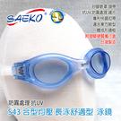 [ 台灣製 SAEKO ] S43 合型均壓 藍 長泳舒適型 泳鏡;蛙鏡;蝴蝶魚戶外