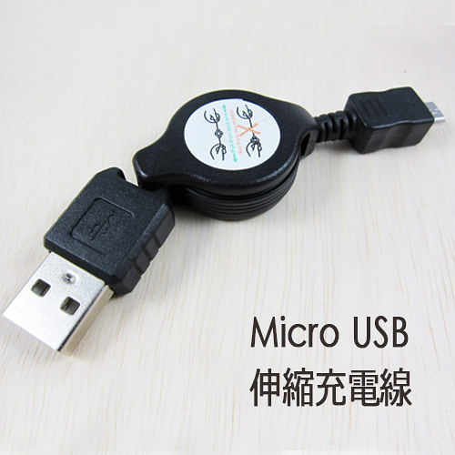 ◇Micro USB伸縮充電線~免運費◇HTC J Z321e Desire X T328E C A320e VC T328d ONE V T320e ONE S ONE X S720e 具傳輸功能