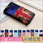 彩繪皮套 三星 Galaxy A8 2016版 手機殼 視窗 支架 A810 保護套  軟殼 磁扣 軟殼 側翻 外殼 卡通 塗鴉