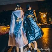 雨衣韓版塑膠雨衣原宿印花雨衣男女情侶潮流塑膠衣長款雨季防水防沙衣 晴天時尚館