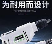 電鑽 YAT亞特手電鑽多功能家用手提電鑽工業級小型手槍鑽手電轉220V 夢藝家
