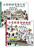 找找小企鵝系列套書(小企鵝逛百貨公司 小企鵝勇闖遊樂園,共2冊)