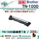 【限量促銷↘399】BROTHER TN-1000 BK 黑色 相容碳粉匣