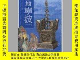 二手書博民逛書店聖地寧波罕見日本佛教1300年的流傳 Sacred Ningbo