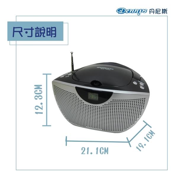 Dennys 手提USB/MP3/CD/AM/FM音響 (MCD-305U)