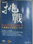 【書寶二手書T2/網路_QDE】挑戰Dreamweaver 8-互動網站百寶箱for PHP_附光碟_文淵閣工作室