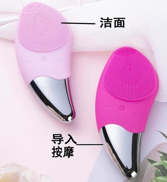 洗臉儀器電動矽膠洗臉刷充電式潔面儀臉面部毛孔清潔神器女 阿宅便利店