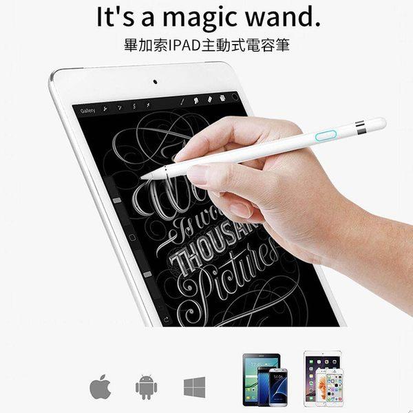 【24H出貨】畢加索 IPAD P336 主動式 電容筆 安卓 蘋果 觸控筆 送筆套 WIWU 繪畫 觸屏