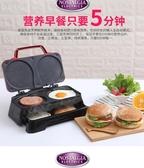 美國家用三明治機多功能早餐機華夫餅機帕尼尼漢堡機吐司烤麵包機LX交換禮物