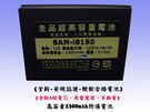 【金品-高容量1300mAh防爆電池】SAMSUNG三星 W i8150 i8350 S5820 EB484659VU 原電製程
