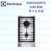 【PK廚浴生活館】 高雄 Electrolux 伊萊克斯 EGG3322NVX 雙口 瓦斯爐 ◇實體店面 可刷卡